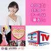 【4/10(土)19:30】ハッピートークTV vol.3の画像