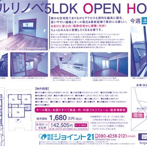 【リノベ中古オープン】安心の保険付♡の画像