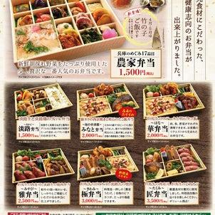 「神戸サイコー亭」4月5月保存版!お弁当&オードブル春チラシ☆大人気『農家弁当』は竹の子ご飯♪の画像