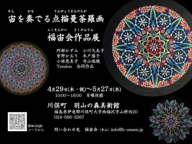 福島 宙を奏でる点描曼荼羅画 作品展