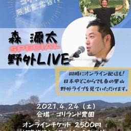 画像 4月24日野外ライブのオンライン配信決定!! の記事より