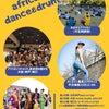 4月からアフリカンダンス&ドラム始めませんか?!の画像