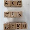 「ひらがな積み木」フォレストキッズ千種教室 児童発達支援事業所 名古屋市の画像