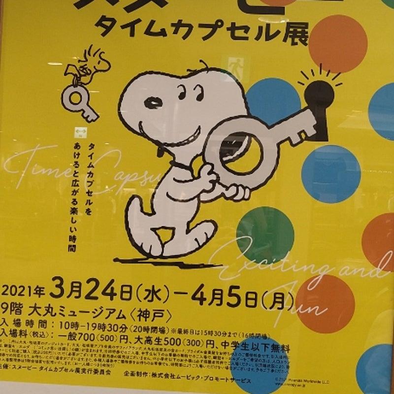 タイム 展 スヌーピー カプセル 大丸神戸店で「スヌーピー タイムカプセル展」を開催。年代別展示やオリジナル商品など盛りだくさん