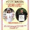 御礼 新潟市動物愛護協会チャリティ販売の画像