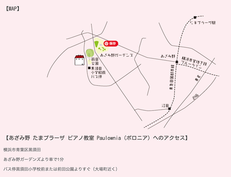 あざみ野たまプラーザピアノ教室ポロニアホームページ地図アクセス
