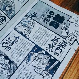 画像 【入荷しました】津川智宏「むかし昔怪し」(漫画)【新刊】 の記事より 2つ目