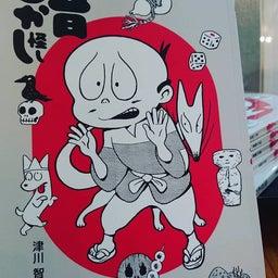 画像 【入荷しました】津川智宏「むかし昔怪し」(漫画)【新刊】 の記事より 1つ目