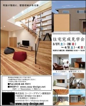 住宅 設計 断熱
