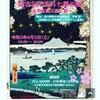 コスモプラネタリウム渋谷にての画像