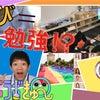 「とつげき!ちきゅうの研究室『らぶラボきゅ〜』」番組第一回が公開!〜番組に込めた想い〜の画像