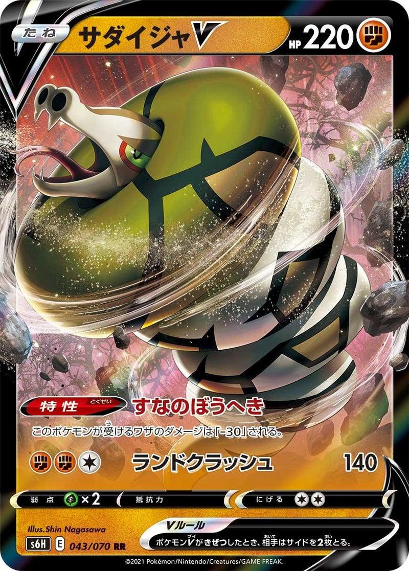 サダイジャV・セレビィV】s6白銀のランス・漆黒のガイスト新規カード公開!【ポケカ】 | ハセサムの隠し玉