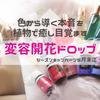 【キャンペーン】変容開花ドロップ✴️色から導く本音を植物で癒し目覚ます!の画像