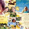 映画「いただきます2 ここは発酵の楽園」開催!5月16日(日)午前10時と午後1時半の2回上映の画像