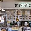 25 駅そば かかし 戸倉駅