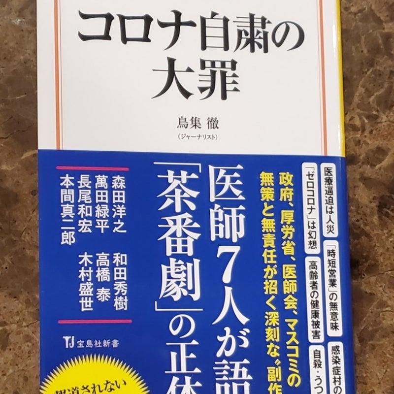 ブログ 小林 よしのり 東京で緊急事態宣言 私がなぜ「コロナ楽観・経済重視論」を主張するのか