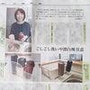 中国新聞に掲載されました【水筒長持ちお手入れ術】の画像