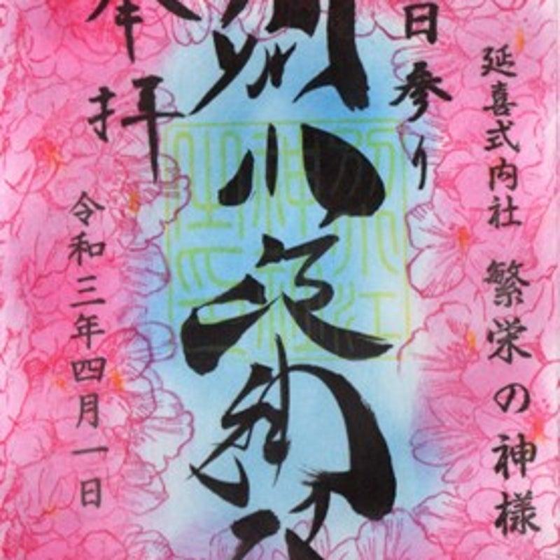 神社 御朱印 おえ わけ 【愛知】「別小江神社」のカラフルな期間限定御朱印&スガキヤラーメン