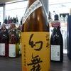 川中島幻舞 山田錦 特別純米無濾過生原酒の画像