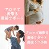 産後ケアアロマ「産後うつ」予防~アメディカルアロマでできること~の画像