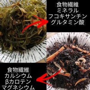 海藻の栄養について【女性専用24時間ジムアワード】の画像