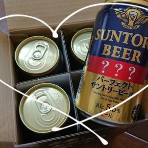 【懸賞】当選!サントリー先行体験ビール4本★の画像