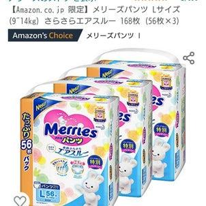【Amazon】メリーズ半額以下!1パック700円台★の画像