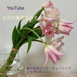 お花の動画ユーチューブにアップしましたの画像