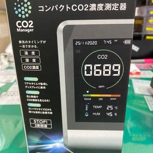 二酸化炭素濃度測定器の画像