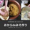 【告知】4月11日(日)おからde味噌をつくる会<残席2>の画像