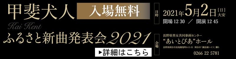 甲斐犬人ふるさと新曲発表会2021