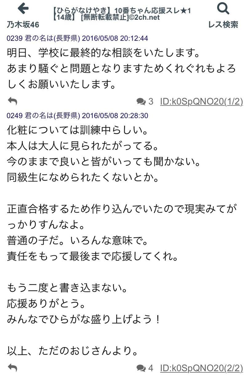 欅 坂 の オタク を やめる 話 欅坂恋愛事情。スキャンダル?笑 - keyakin's
