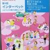 インターペット2021@東京ビッグサイトへ行ってきましたの画像