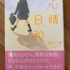 「心晴日和」喜多川泰さんの本から見える工務店の姿の画像
