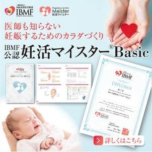 【妊活】女性の暮らしに役立つ 公認資格のご紹介♪【ファスティング】の画像