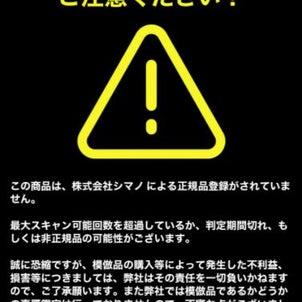 シマノさんの。。。の画像