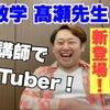 ただよび数学・髙瀬仁宏先生と対談!の画像