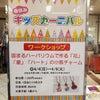近鉄百貨店奈良店でのワークショップ、終了しました!の画像