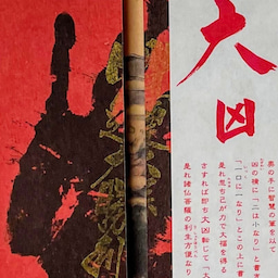 画像 【京都】両足院特別企画「 雪舟天谿画伯 書画実演会」でいただいたステキな【御朱印】 の記事より 12つ目
