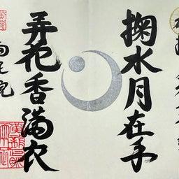 画像 【京都】両足院特別企画「 雪舟天谿画伯 書画実演会」でいただいたステキな【御朱印】 の記事より 7つ目
