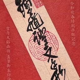 画像 【京都】両足院特別企画「 雪舟天谿画伯 書画実演会」でいただいたステキな【御朱印】 の記事より 13つ目