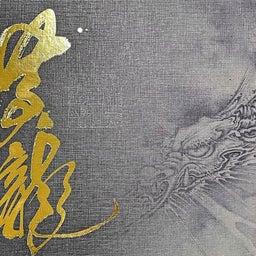 画像 【京都】両足院特別企画「 雪舟天谿画伯 書画実演会」でいただいたステキな【御朱印】 の記事より 9つ目
