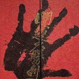 画像 【京都】両足院特別企画「 雪舟天谿画伯 書画実演会」でいただいたステキな【御朱印】 の記事より 11つ目