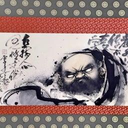 画像 【京都】両足院特別企画「 雪舟天谿画伯 書画実演会」でいただいたステキな【御朱印】 の記事より 15つ目