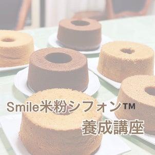 ⭐︎米粉のシフォンケーキの先生になれる養成講座〜オンライン⭐︎の画像