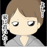 ③カオスな休日〜帰宅後〜の記事画像