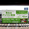 地下鉄車内広告の画像