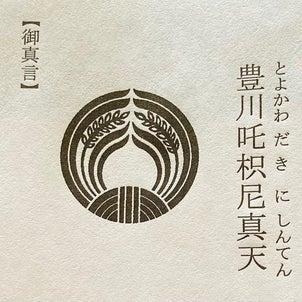 豊川稲荷東京別院の画像