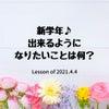 【4月4日のレッスン】新学年の夢の画像