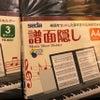 ヤマハ銀座店のホームページにの画像